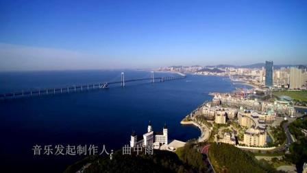 大连谣  有个城市叫大连 王宝龙