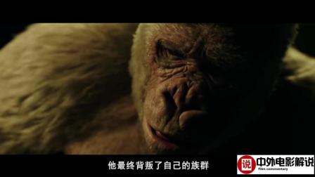 【电影解说】猩猩成为地球的新主人, 人类却感染病毒, 速看科幻电影《猩球崛起3》