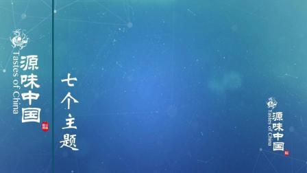 《源味中国》第一季总结视频
