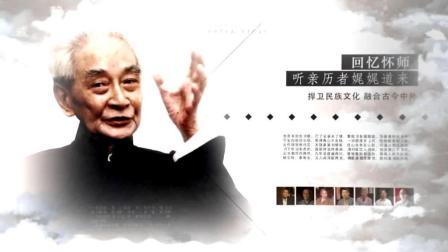 千江有水千江月 第六十八集 查旭东: 传承文化是最好的纪念