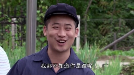 看到刘能套近乎买自己的祖传秘方,小伙子乐呼:我都不知道你是谁