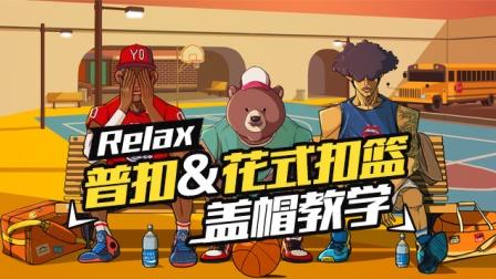 潮人篮球:普扣+花式扣篮盖帽教学【Relax解说】