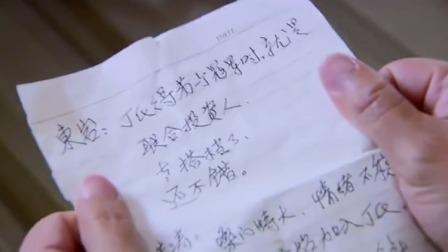 董事会的人发现了董事长的纸条,态度恶劣的丢给他,真是太过分了