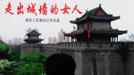 现代秦腔戏《走出城墙的女人》上半场