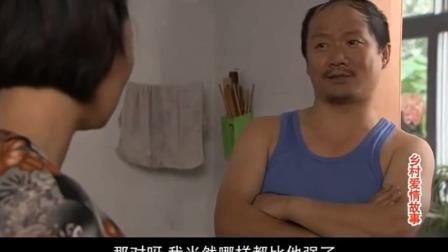 广坤嘚瑟的说样样都比刘能强,媳妇笑了,两句话直接打广坤的脸!