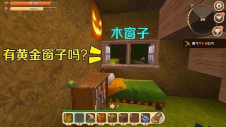 迷你世界: 小团子非要我做一个黄金窗子, 可是有这种窗子吗?