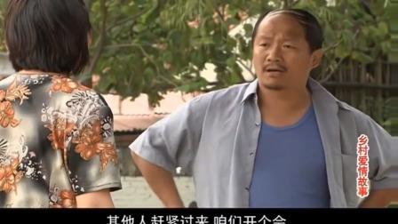 听到驴丢了,广坤还要临时召开个家庭会议,媳妇发飙了:你有瘾啊