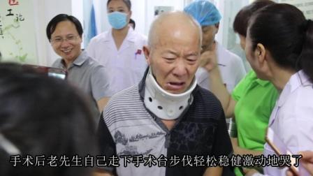 中风后遗症患者微创治疗后激动的哭了