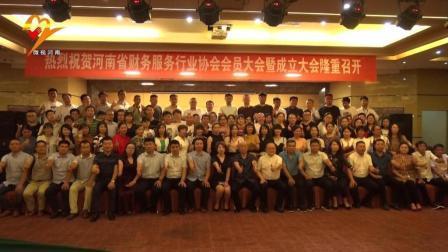河南省财务服务行业协会成立大会在郑州隆重举行