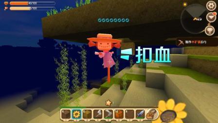 迷你世界: 我想不通, 稻草人不是真正的人, 为什么在水里会扣血呢