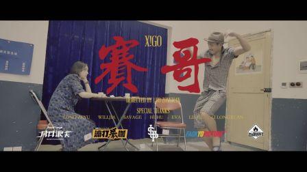 赛哥(X!GO) 【Official Music Video】- X!GO