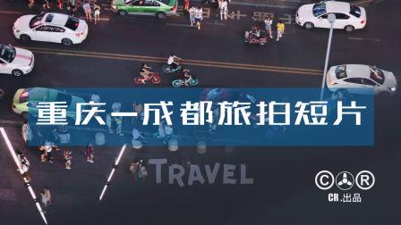重庆成都旅拍短片