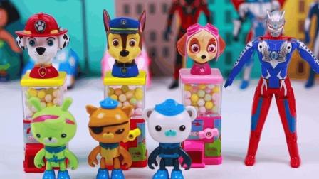 呱唧猫从汪汪队糖果机里开出了奥特曼奇趣蛋玩具