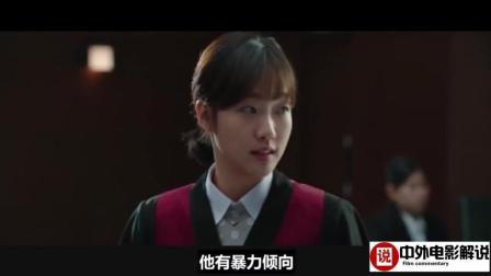 【电影解说】案件引出的驚天大陰謀, 看韓國人如何處理