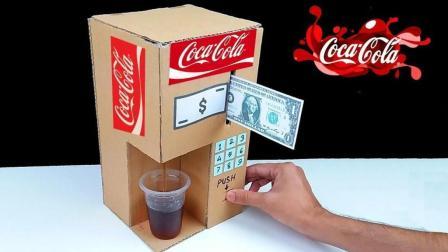 如何在家用纸板制作可口可乐饮料机, DIY巧手制做, 炫酷!