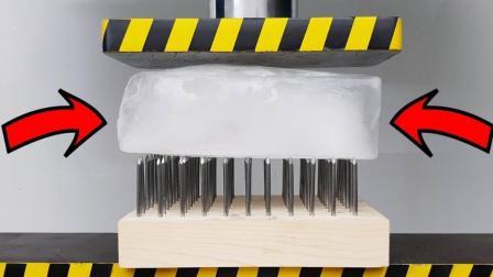 几百根钢针的板和大冰块一起液压,高能!!