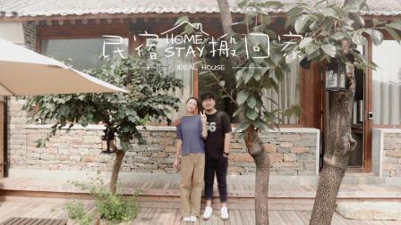 【民宿搬回家】日式民宿part1 美好家居的搬运工