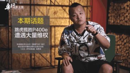 【车行启示录第三季】路虎揽胜P400e之殇……