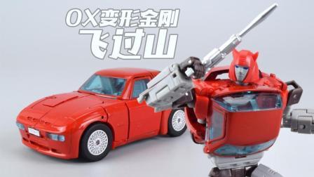 【评头论足】300多块的闪亮小跑车怎么样? OX变形金刚 飞过山 玩具