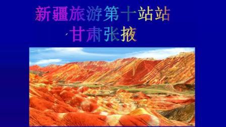 新疆旅游专列第九站