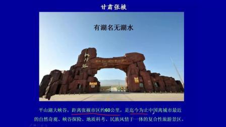 新疆旅游专列第十站