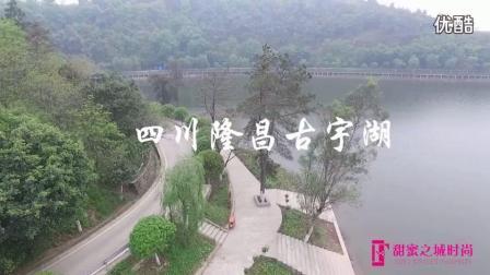 航拍四川隆昌古宇湖