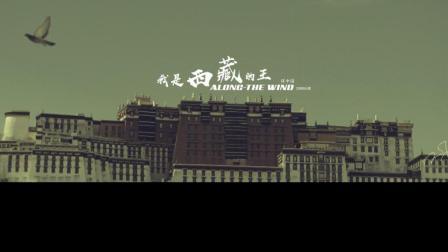 我是西藏的王