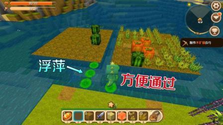 迷你世界: 感谢小伙伴教我的方法, 将浮萍铺在水面上, 方便人通过