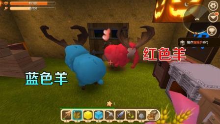 迷你世界: 2只不同颜色的羊, 生出的小宝宝, 会是什么颜色呢?