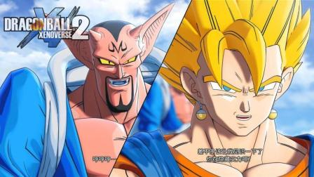 【Z】龙珠超宇宙2特别剧情: 超越布欧的达普拉