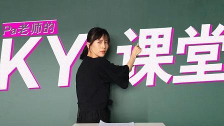 今天教师节, 来跟pa老师学KY!
