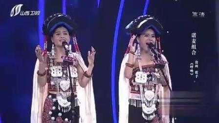彝族双胞胎姐妹演唱《呼唤》