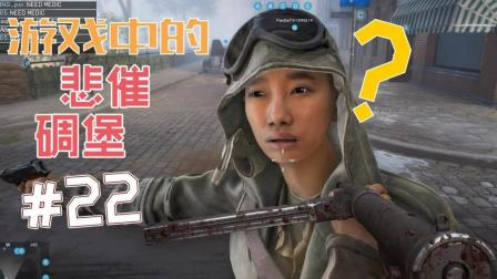 游戏里的傻缺悲催碉堡集锦#22 一战时期的飞马骑士!