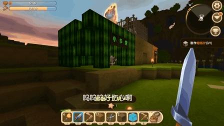 迷你世界: 羊爸爸羊妈妈好可怜, 它们的西瓜房子, 被爆爆蛋给毁了