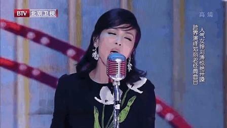 刘涛不愧是人气女神, 邓丽君的这首《漫步人生路》唱的真棒