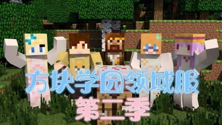 Minecraft我的世界【方块学园领域服2 粉鱼视角】10 路途遥遥