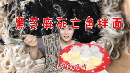 小姑娘用最简单的食材, 一煮一拌, 竟然配出黑暗口红色吃播面