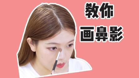 塌鼻梁救星: 画鼻影一定要注意这几点, 不然就显假!