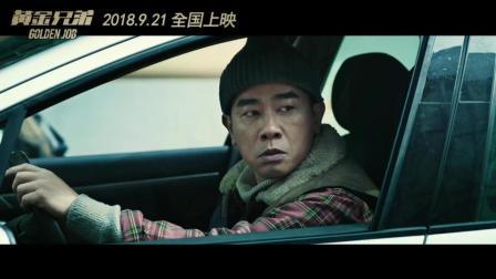 岁月鎏金 电影《黄金兄弟》推广曲 - 魏允熙