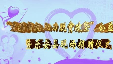 """""""爱满赣抚.助力脱贫攻坚""""公益晚会暨乐安县现场捐赠仪式"""