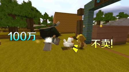 迷你世界: 一个外国人愿意花100万买一只鸡, 可是农民就是不肯卖