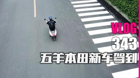 五羊本田净源T1庞大新车驾到【Vlog-343】