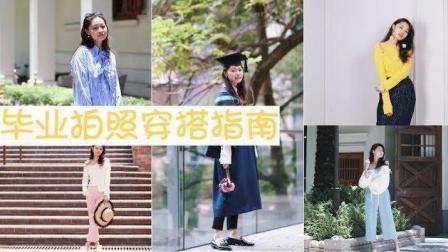 文杏时尚日记 第一百零一期 毕业拍照穿搭指南