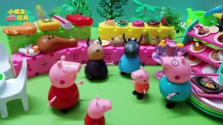 《小猪佩奇》今天羚羊老师大摆筵席, 来了很多好朋友啊!