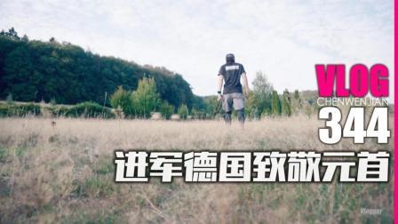 上海出发抵达德国法兰克福发现小冷【Vlog-344】
