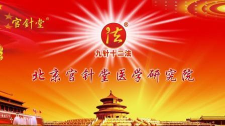 北京官针堂医学研究院院歌