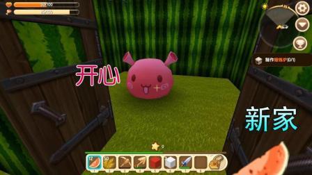 迷你世界: 给小团子做了一个西瓜房子, 里面全是西瓜, 饿就咬一口