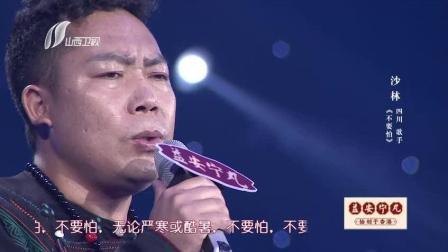 """《不要怕》, 追梦大男孩沙林征战山西卫视""""黄河歌王候选人""""!"""