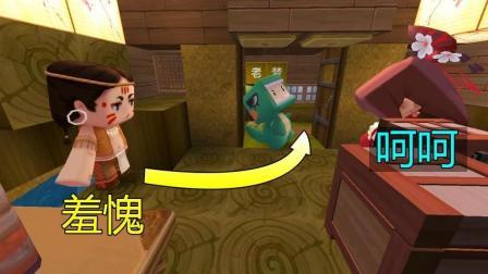 迷你世界: 花小楼家来客人了, 可客人没说几句话, 就羞愧地离开了