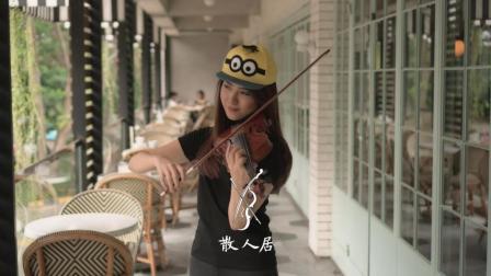 小提琴演奏断眉哥热单《Attention》